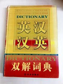 L003554 英汉汉英双解词典 N-Z 4  (一版一印) (书壳脱胶)