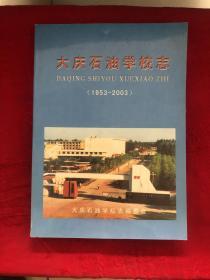 大庆石油学校志1953-2003