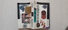 名家名作丛书《血盟》杨亮才长篇历史小说(作者毛笔签赠本)