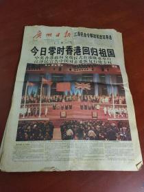 《广州日报》1997年7月1日香港回归特刊( 存1--96版) 其中缺少97版 , (其中93.94.95.96版中间有缺损,见图)