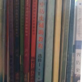 高中教材老版和新版都有 高中历史辅助教程选修版 人教社出版的世界历史和中国近现代史和中国古代史