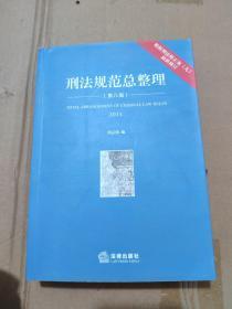 刑法规范总整理(第八版)(根据刑法修正案(九)最新修订)