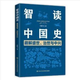 (正版新书 ) 智读中国史