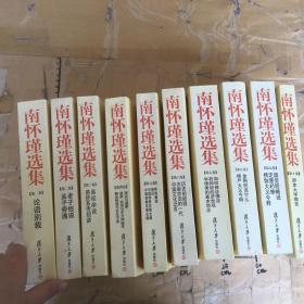 南怀瑾选集全10册