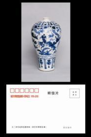 《元 青花追韩信梅瓶 精品MXP明信片收藏》精品MXP明信片收藏