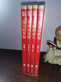 跨越(1949-2019):不懈的奋斗、历史的轨迹、理性的选择、伟大的梦想(全四册)