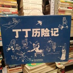 丁丁历险记(共22册)