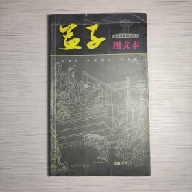 孟子图文本——国学经典图文系列