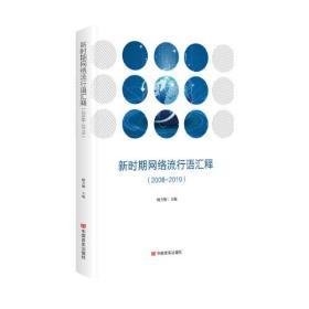 新时期网络流行语汇释(2008—2019)