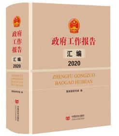 政府工作报告汇编2020