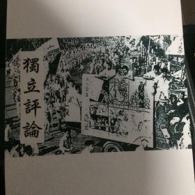 獨立評論(全十卷)