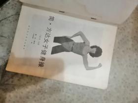 简方达女子健身操  品相如图
