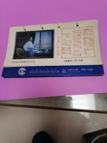 毛主席作《送瘟神》时的画巜送瘟神二首》手稿(台历)