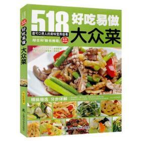 【多本优惠】518道菜谱系列 简单易做大众菜 图文好吃易做大众菜