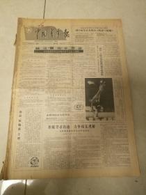 【老报纸、生日报】中国青年报5月1日--31日报纸(每天只有1至4版,少13日及31日3--4版