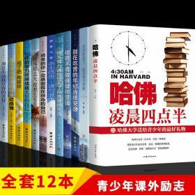 励志书籍12册哈佛凌晨四点半你不努力谁也给不了你想要的生活余生很贵请勿浪费别在吃苦的年纪选择安你不努力10本书籍畅销书排行榜