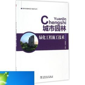 纸质现货!城市生态园林设计与技术丛书  城市园林绿化工程施工技