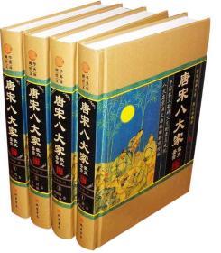 唐宋八大家散文鉴赏/全诗词文学赏析图文珍藏版16开4册