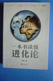 一本书读懂进化论