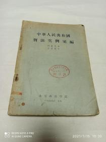 中华人民共和国刑法实例汇编