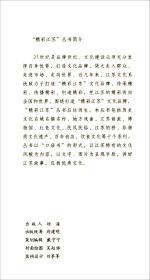 杨湾村/历史文化名城名镇名村系列·精彩江苏