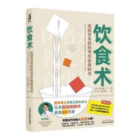 饮食术:风靡日本的科学饮食教科书(樊登力荐!畅销日本80万册,送给每个人的控糖、减脂健康忠告)