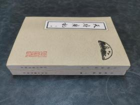 《天府广记》上下  册 北京古籍出版社
