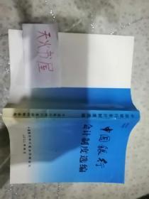 中国银行会计制度选编  品相如图