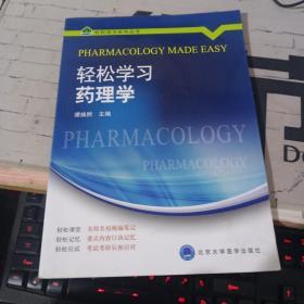 轻松学习药理学