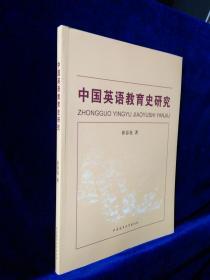 中国英语教育史研究