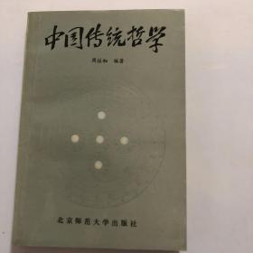 中国传统哲学(作者签名本)