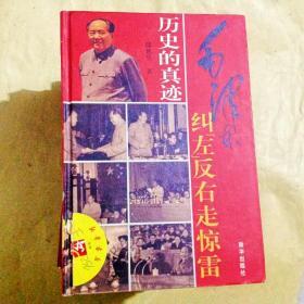 "B301364 历史的真迹--毛泽东纠""左""反右走惊雷"