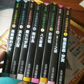 亚森-罗宾探案全集 1-8
