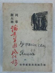 《列宁  斯大林论青年团底任务》1950年1月