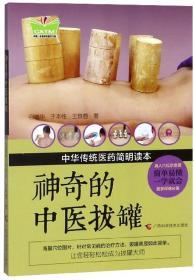 中华传统医药简明读本:神奇的中医拔罐