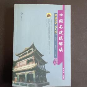 中国名建筑解读见证历史:天人合一