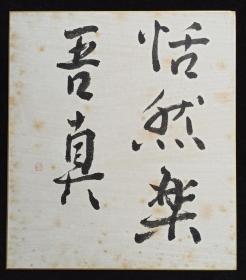 【日本回流】原装精美卡纸 佚名 书法作品《恬然乐吾真》一幅(纸本镜心,尺寸:27*24cm,钤印:绚)HXTX213364