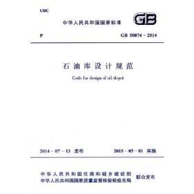GB 50074-2014 石油库设计规范