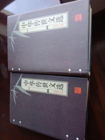 中华传世文选(全20册)