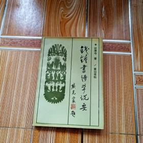 K1543 钱钟书诗学论要    (一版一印)