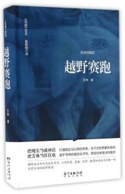 越野赛跑(纪念珍藏版  修订本)(精)
