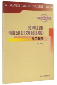 毛泽东思想和中国特色社会主义学习指导/甘剑斌/五年制高职