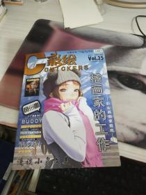 彩绘 COMICKERS.2011年总第35期