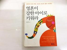 L003578 全韩语 书名如图