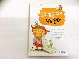 L003577 全韩语 书名如图