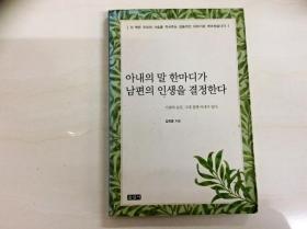 L003574 全韩语 书名如图