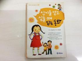 L003573 全韩语 书名如图