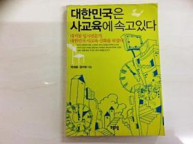 L003572 全韩语 书名如图