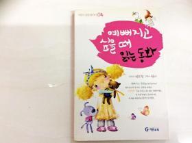 L003570 全韩语 书名如图