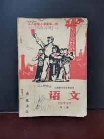 文革课本:山西省中学试用课本 语文第二册 带毛主席像 1970年一版一印